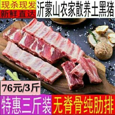 亏本促销】现杀肋排猪排骨猪小排土猪肉新鲜五花肉后腿肉猪肚