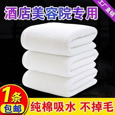批发五星级酒店浴巾纯棉白色成人男女加厚大毛巾宾馆美容院专用