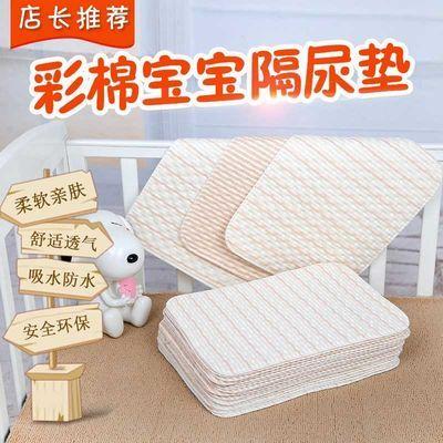 彩棉婴儿隔尿垫纯棉可洗小号尿片床垫新生儿防水尿布吸尿透气防漏