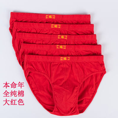 100%棉男士内裤纯棉大红色三角裤福字本命年中腰青年裤头宽松底裤