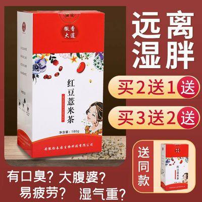 买2送1红豆薏米茶赤小豆薏米芡实茶大麦蒲公英茶一盒180g约30小包