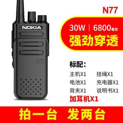 诺基亚对讲机民用 户外大功率50公里一对 酒店工地无线迷你手台耳