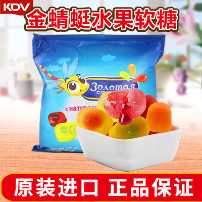 俄罗斯KDV小蜜蜂金蜻蜓夹心软糖水果果汁夹心橡皮糖qq糖500g包邮