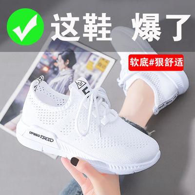 女鞋夏季新款运动鞋女透气飞织网鞋小白鞋女学生跑步鞋旅游鞋子潮