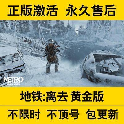 PC中文Steam正版离线 地铁离去 地铁离乡 Metro Exodus