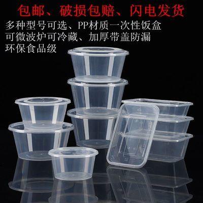 一次性饭盒带盖圆形快餐盒长方形塑料外卖打包盒加厚透明水果盆