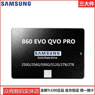 三星860evo 250g 500g qvo pro 1tb 台式机笔记本2.5固态硬盘SSD