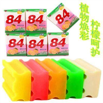 84洗衣皂批发肥皂去污内衣皂 特价清仓批发内衣皂宝宝皂SN-xuyfbo