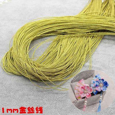 1mm八股金丝线和风扇面金线无弹力diy和风头饰材料配件