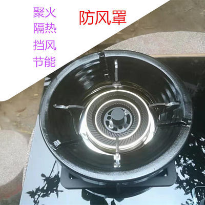 加大加高加厚家用防风聚火煤气灶配件节能罩燃气灶配件支架挡风