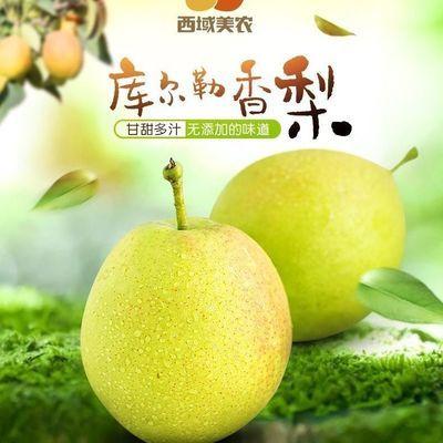 【 特甜】新疆库尔勒香梨3-8斤当季新鲜水果纯甜无渣精选整箱包邮