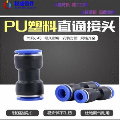 气动接头PU直通对接气管接头快插塑料接头快速接头PU45681012高压