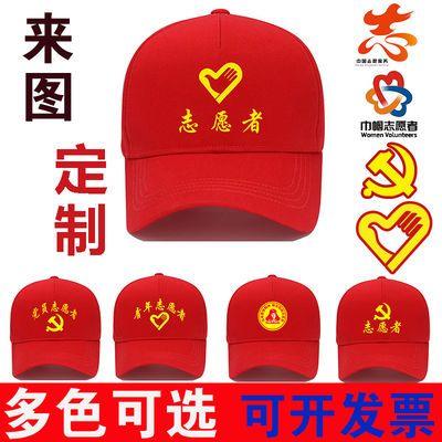 广告帽子定做春秋夏男女棒球帽定制鸭舌志愿者活动帽印字印logo
