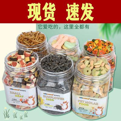 仓鼠粮食用品饲料零食磨牙棒营养蔬菜干面包磨牙石虫鱼干虾干瓜子