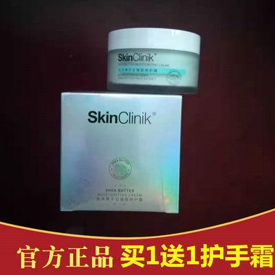 SkinClinik(肌可丽)乳木果手足皲裂修护霜修复霜瑞典进口乳木果