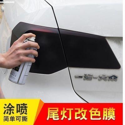 适用东风标致408 301汽车灯膜308尾灯改装喷膜熏黑可撕喷漆透光膜