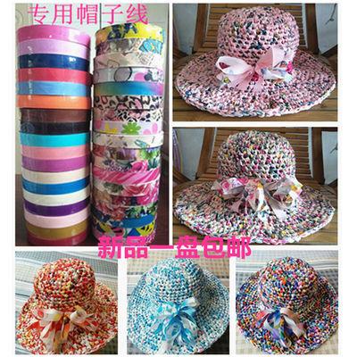 手工编织布条帽子女夏勾帽子布条线彩色碎花布条丝带线布条线