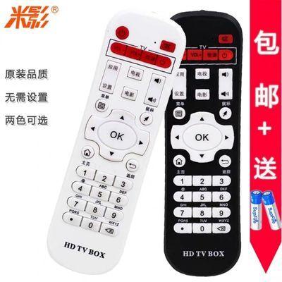 原装米影网络机顶盒遥控器M830 Z600 Q5通用HDTVBOX Q1/2/3/4/7