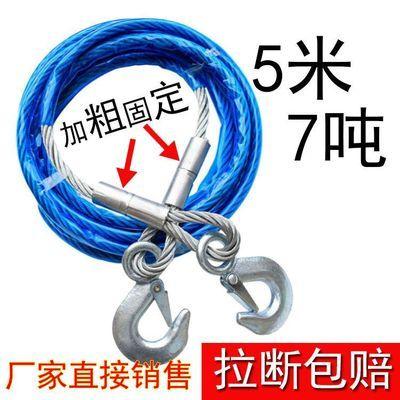 拖车绳汽车钢丝绳越野小轿车用强力救援牵引绳5米7吨拉车绳拖车带