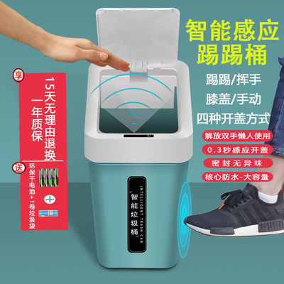 智能垃圾桶家用感应垃圾桶踢踢全自动电动分类垃圾桶大号防水防潮