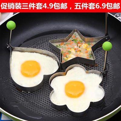 【超值3套】加厚不锈钢煎蛋器模具煎蛋器模型爱心煎蛋创意煎鸡蛋