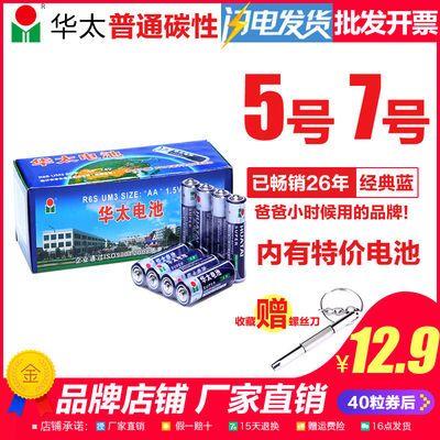华太电池5号7号通用碳性AA干电池玩具用空调遥控器用AAA七号批发
