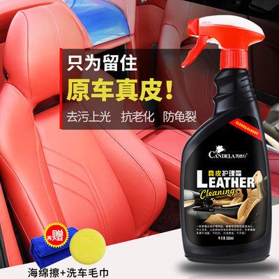 汽车真皮座椅保养油上光滋润翻新剂皮革护理液车用内饰皮具养护蜡
