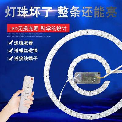 LED吸顶灯芯改造三色变光圆形卧室风扇灯替换无损透镜贴片光源板