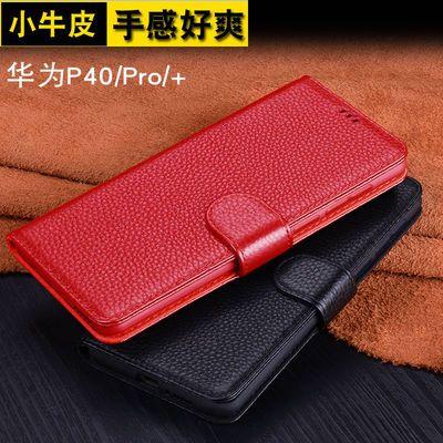 华为p40手机壳真皮p40pro翻盖智能休眠商务高档全包防摔保护皮套