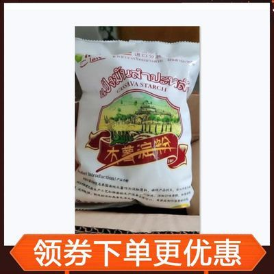 优选买1送1共1000g 芋圆粉依恋木薯淀粉 家用食用生粉珍珠圆子包
