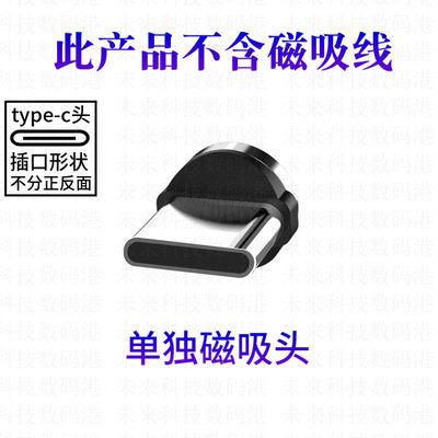 顺丰包邮安卓type-c磁吸数据线强磁磁铁快充安卓智能机磁性手机充