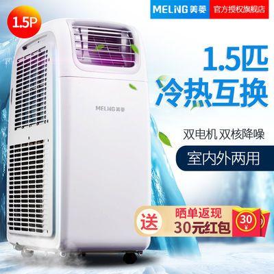 美菱移动空调大1.5/1P匹冷暖单冷一体机便携式厨房免排水