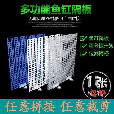 鱼缸隔离板水族箱格子板底滤板网隔板可拼接板环保鱼缸盖板防跳网