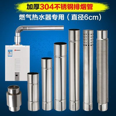 燃气热水器烟管304不锈钢排烟管加厚排气管废气排风管加长延长管