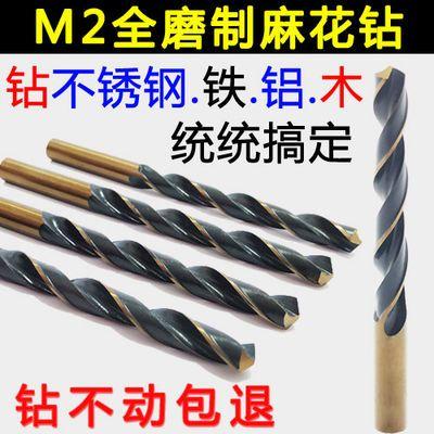 麻花钻头M2含钴转头高速钢直柄不锈钢麻花钻金属铁板打孔钻头套装