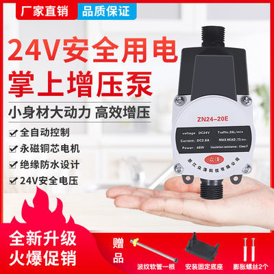 全自动静音热水器增压泵家用自来水花洒增压24v小型管道加压水泵