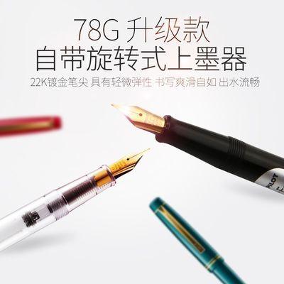 78G钢笔男女款墨水签字书法练字笔套装复古礼盒成人送礼2020新款