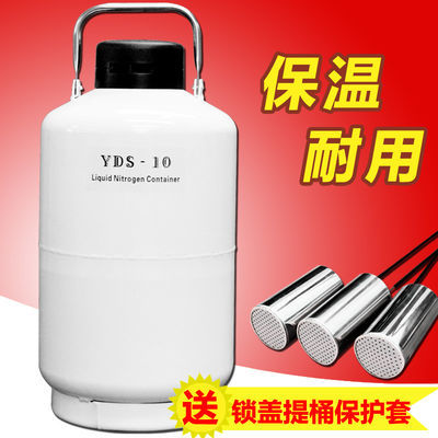 大型液氮罐YDS-10升美容液氮罐冒烟冰淇淋机液氮桶生物容器祛斑