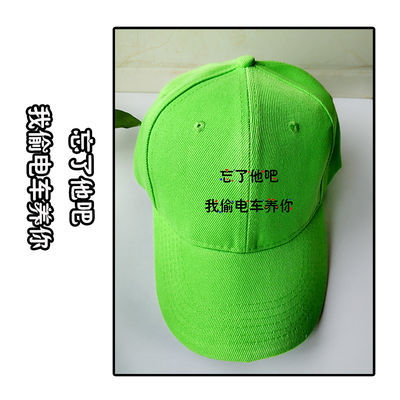个性定制彩色DIY绿帽子原谅帽男女搞怪网红帽鸭舌帽印字分手礼物
