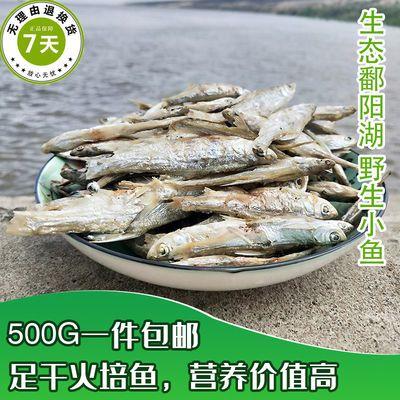 江西鱼干淡水鱼干小河鱼干干货鄱阳湖特产无盐野生烤鱼干250g500g