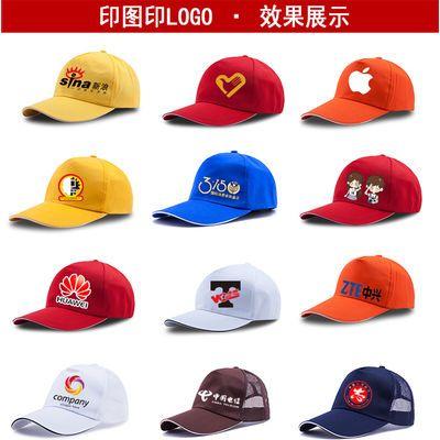 定制帽子印字logo志愿者义工儿童学生广告旅游夏令营活动鸭舌帽子
