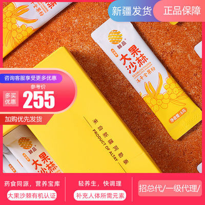 新疆沙棘全果冻干粉120g沙棘果粉含果油VC盒装独立小包6gX20条