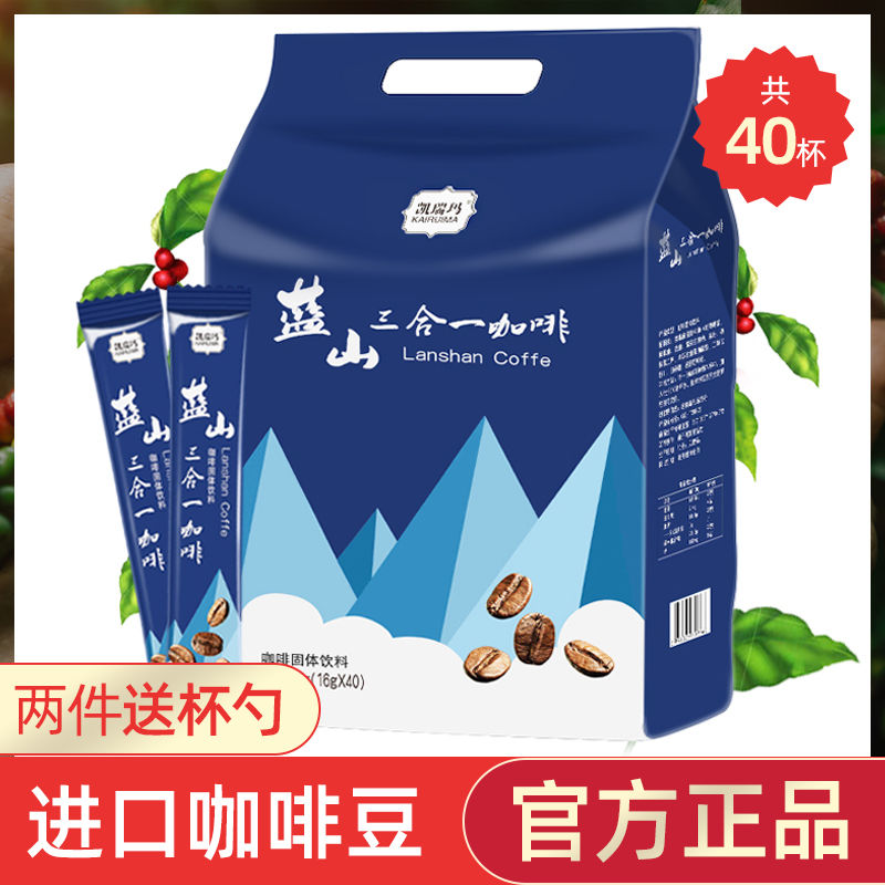 凯瑞玛咖啡蓝山风味咖啡40条三合一咖啡速溶黑咖啡粉冲泡饮品袋装