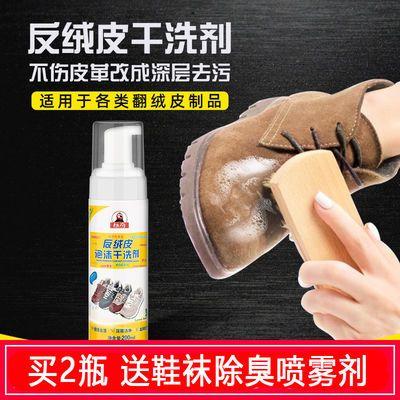 标奇鞋靴干洗剂清洁剂去污洗鞋神器小白鞋绒面帆布磨砂皮护理液