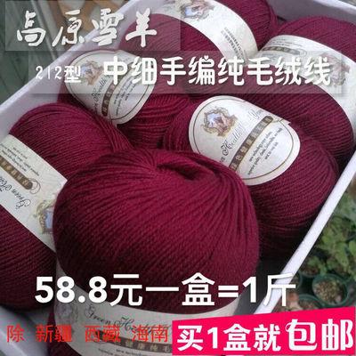 高原雪羊绿色健康纯毛绒线毛线 中粗中细 手编羊毛线 宝宝线