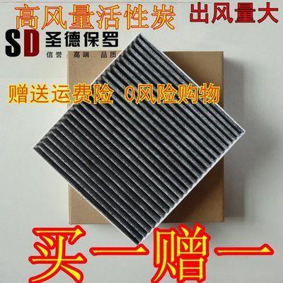 适配马6睿翼酷威空调滤芯指南者滤清器科鲁兹英朗奔腾B70B50X80格