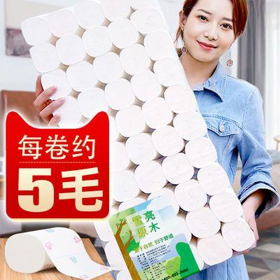 【特价50卷】印花50卷雪亮妇婴原木卫生纸卷纸批发家用12卷厕纸巾