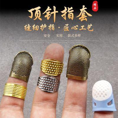家用顶针指套十字绣防扎戒指可调节手工顶针箍针线活刺绣缝纫工具