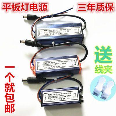 平板灯驱动电源集成吊顶led灯射筒吸顶恒流镇流器变压器12W18W24