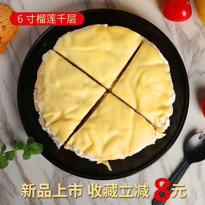 6寸榴莲千层蛋糕A级榴莲肉奶油千层爆浆榴莲生日蛋糕2-4人